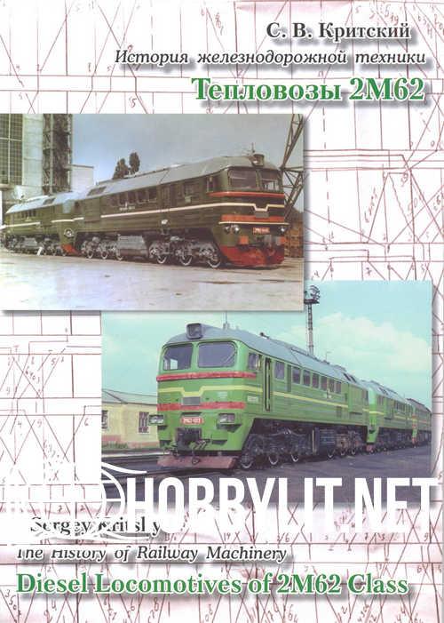 Diesel Locomotives of 2M62 Class