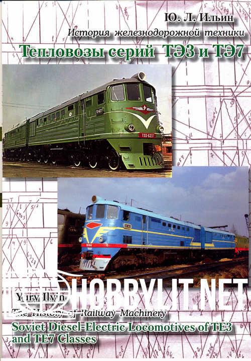 Soviet Diesel-Electric Locomotives of TE3 and TE7 Classes