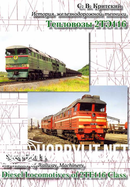 Diesel Locomotives of 2TE116 Class