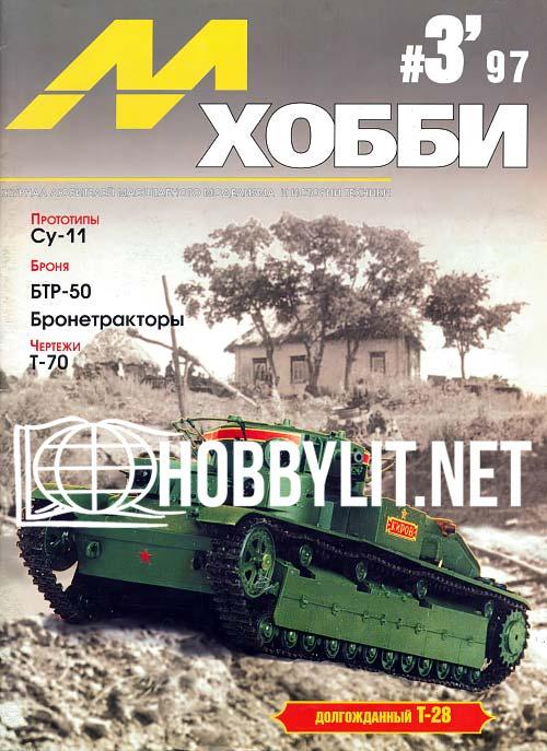 M-HOBBY 011 1997-03