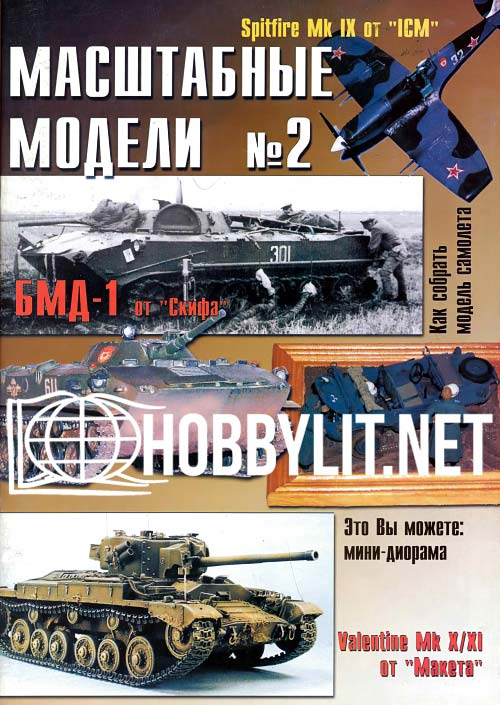 Mashtabnie Modeli (Scale Models) Issue 2