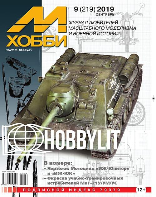 M-HOBBY 219 2019-09