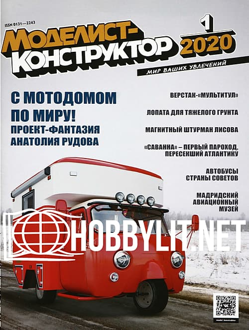 Modelist-Konstruktor 2020-01