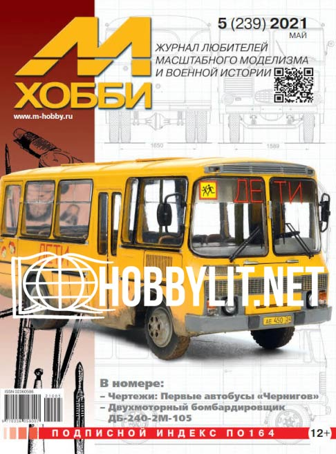 M-HOBBY 2021-05 (Iss.239)
