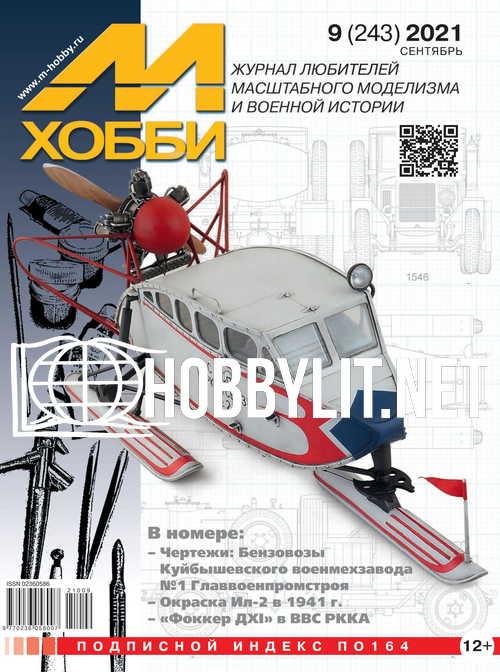 M-HOBBY 2021-09