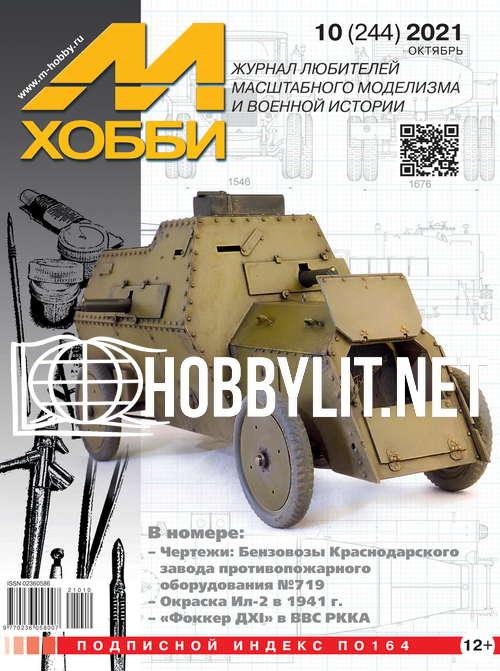M-HOBBY 2021-10